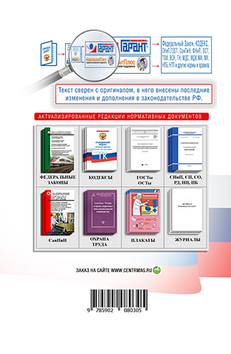 Воздушный кодекс РФ 2020 год. Последняя редакция