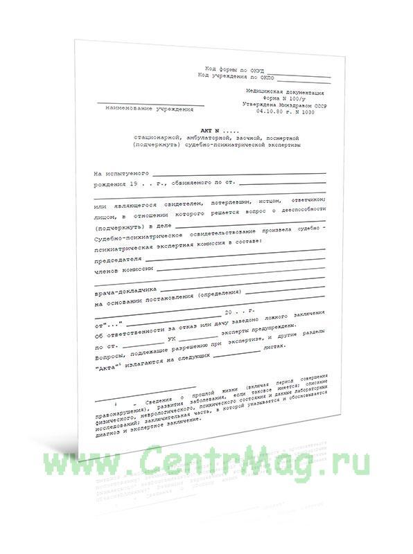 Акт стационарной, амбулаторной, заочной, посмертной судебно-психиатрической экспертизы (Форма 100/у)