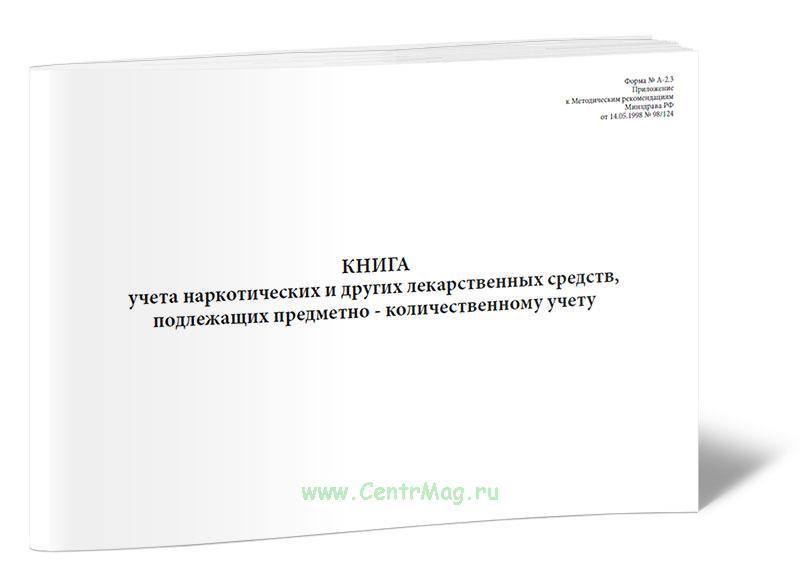 Книга учета наркотических и других лекарственных средств, подлежащих предметно-количественному учету (Форма № А-2.3)