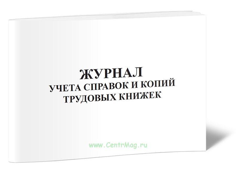 Журнал учета справок и копий трудовых книжек
