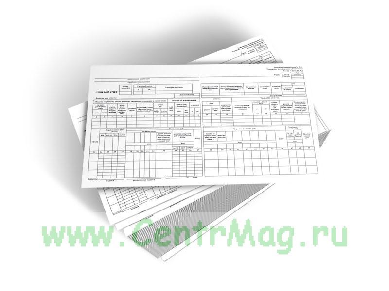 Лицевой счет (Унифицированная форма № Т-54, Форма по ОКУД 0301012)