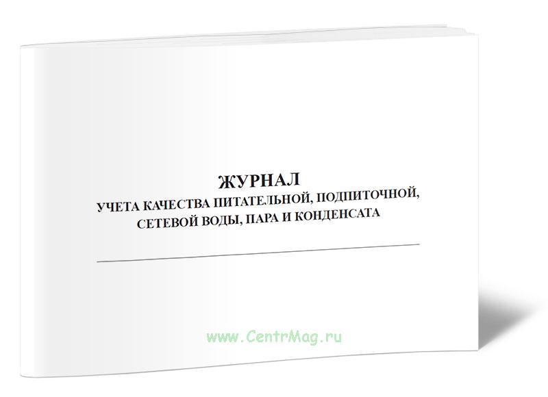 Журнал учета качества питательной, подпиточной, сетевой воды, пара и конденсата