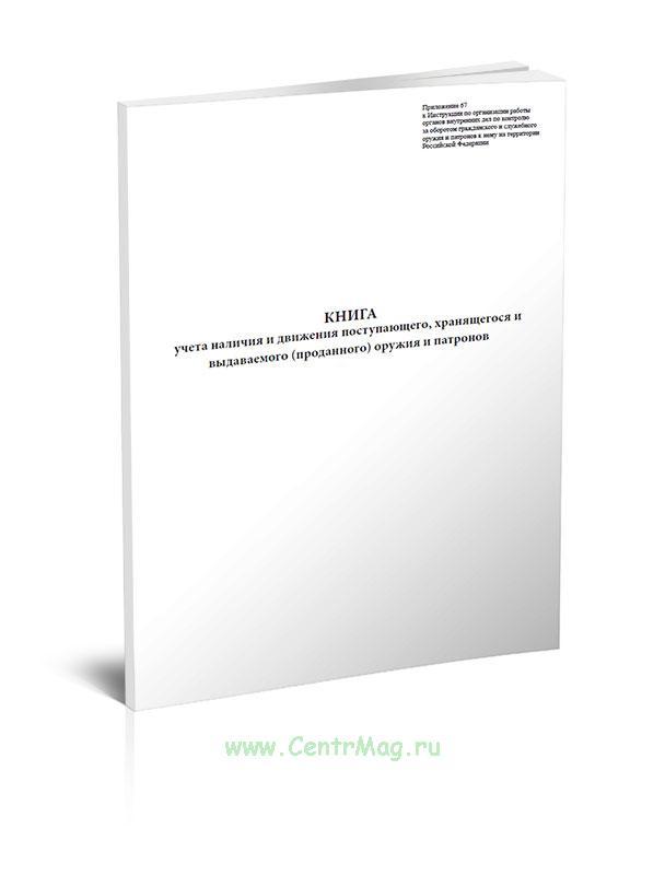 Книга учета наличия и движения поступающего, хранящегося и выдаваемого (проданного) оружия и патронов