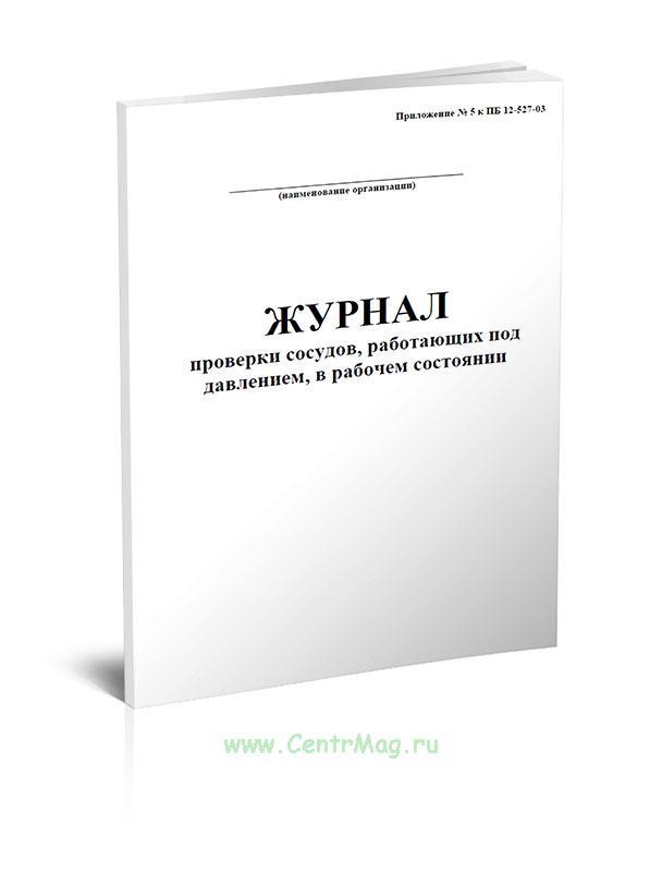 Журнал проверки сосудов, работающих под давлением в рабочем состоянии