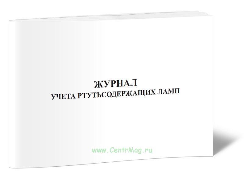 Журнал учета ртутьсодержащих ламп