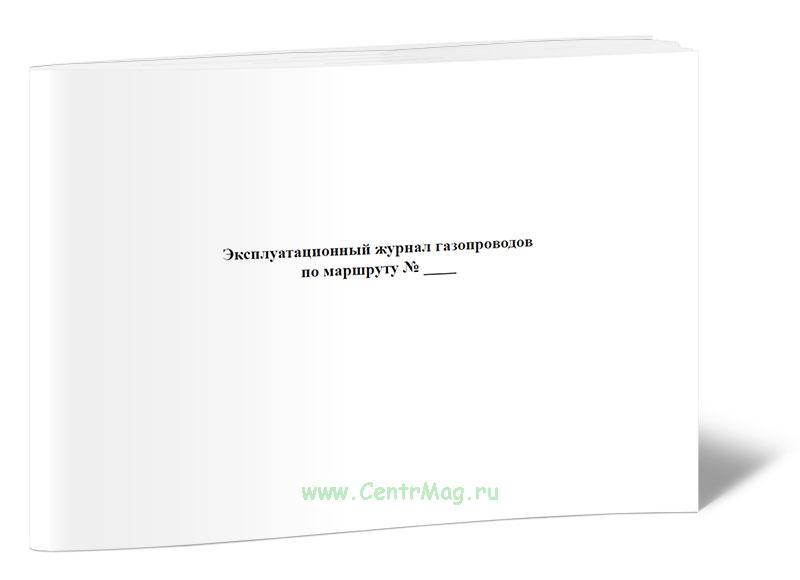 Эксплуатационный журнал газопроводов по маршруту