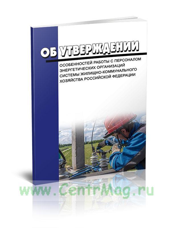 Особенности работы с персоналом энергетических организаций системы жилищно-коммунального хозяйства Российской Федерации 2019 год. Последняя редакция