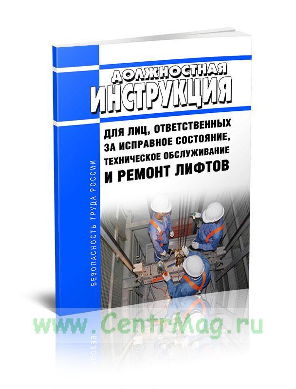 Должностная инструкция для лиц, ответственных за исправное состояние, техническое обслуживание и ремонт лифтов