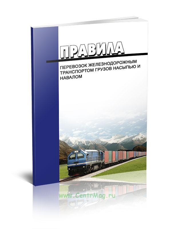 Правила перевозок железнодорожным транспортом грузов насыпью и навалом