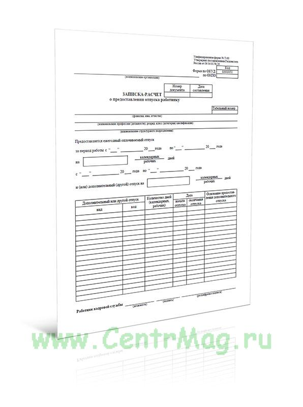Записка-расчет о предоставлении отпуска работнику (Унифицированная форма № Т-60, Форма по ОКУД 0301051)