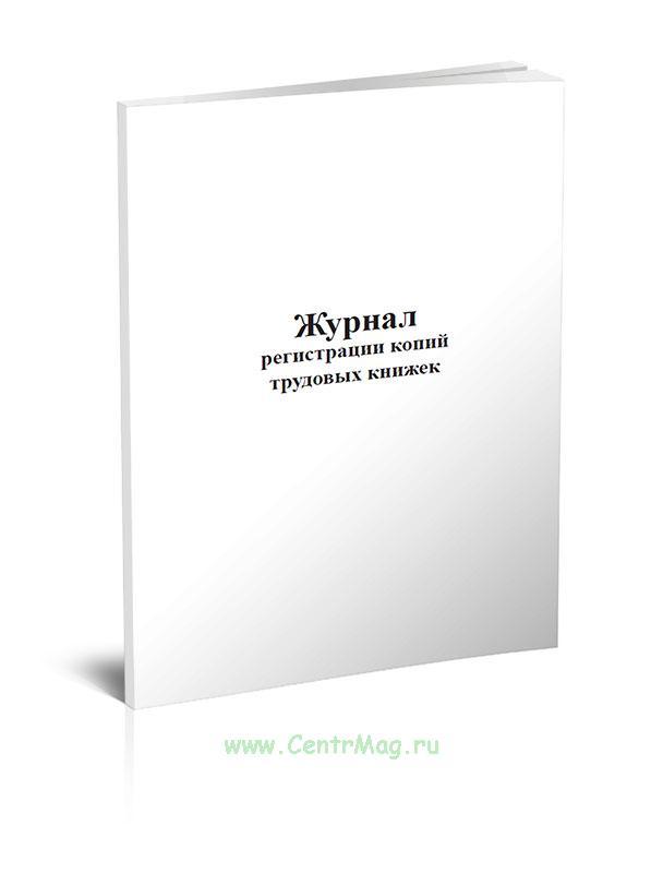 Журнал регистрации копий трудовых книжек
