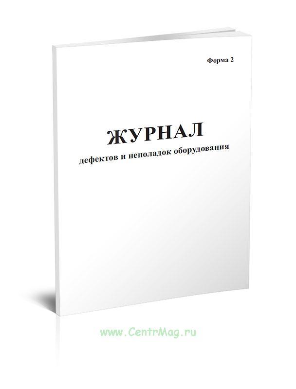 Журнал дефектов и неполадок оборудования (Форма 2)