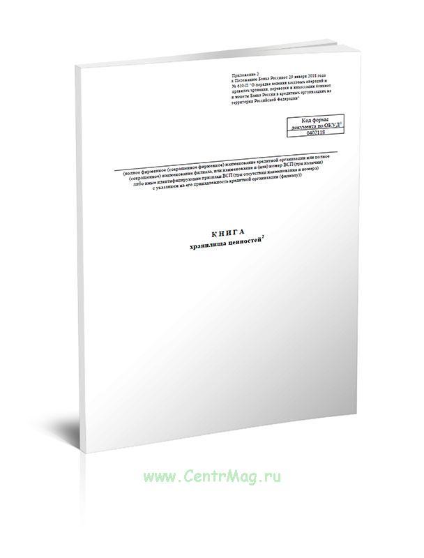 Книга хранилища ценностей (Форма по ОКУД 0402118)
