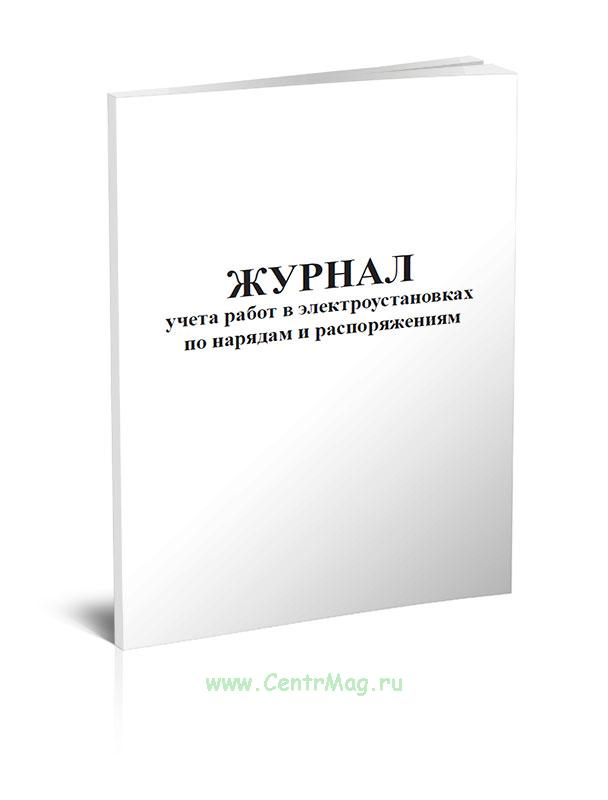 Журнал учета работ в электроустановках по нарядам и распоряжениям