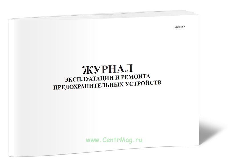 Журнал эксплуатации и ремонта предохранительных устройств (Форма 3)