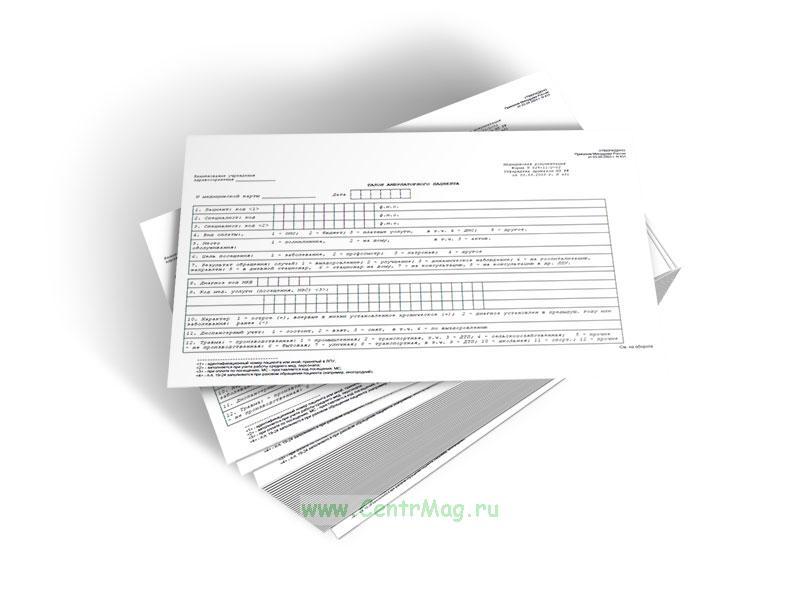 Талон амбулаторного пациента форма 025-11/у-02