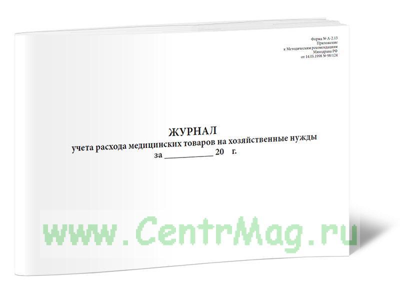 Журнал учета расхода медицинских товаров на хозяйственные нужды (Форма № А-2.13)