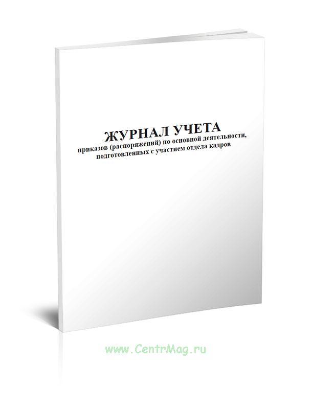 Журнал учета приказов (распоряжений) по основной деятельности, подготовленных с участием отдела кадров
