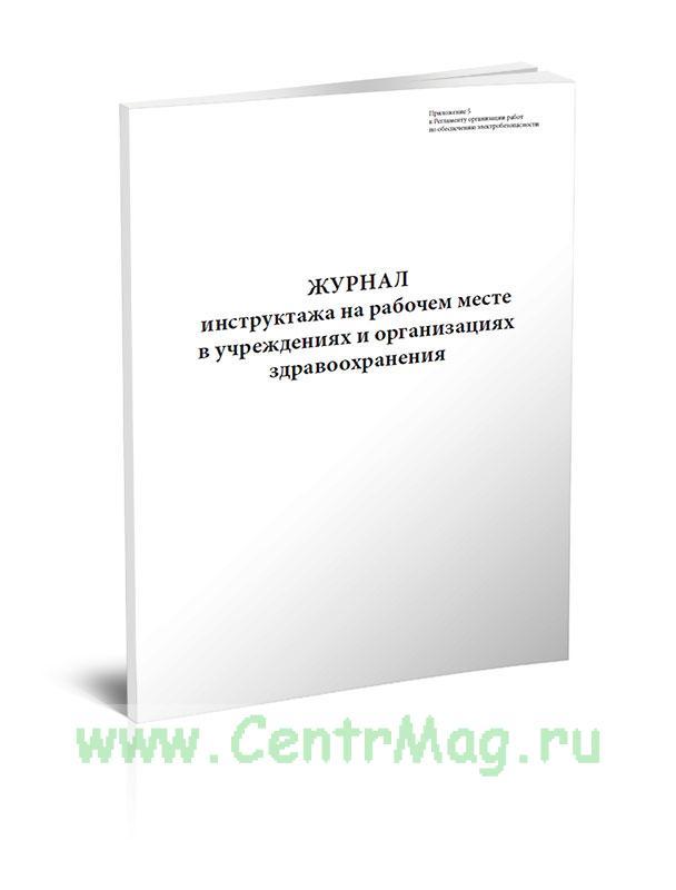 Журнал инструктажа на рабочем месте в учреждениях и организациях здравоохранения