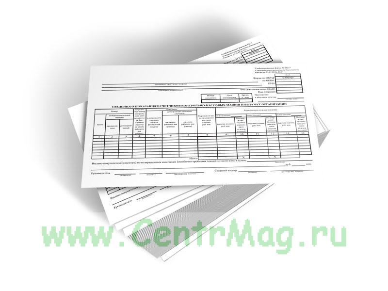 Сведения о показаниях счетчиков контрольно-кассовых машин и выручке организации (Форма КМ-7) 100 шт