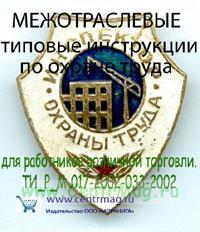CD Межотраслевые типовые инструкции по охране труда для работников розничной торговли. ТИ_Р_М-017-2002-033-2002