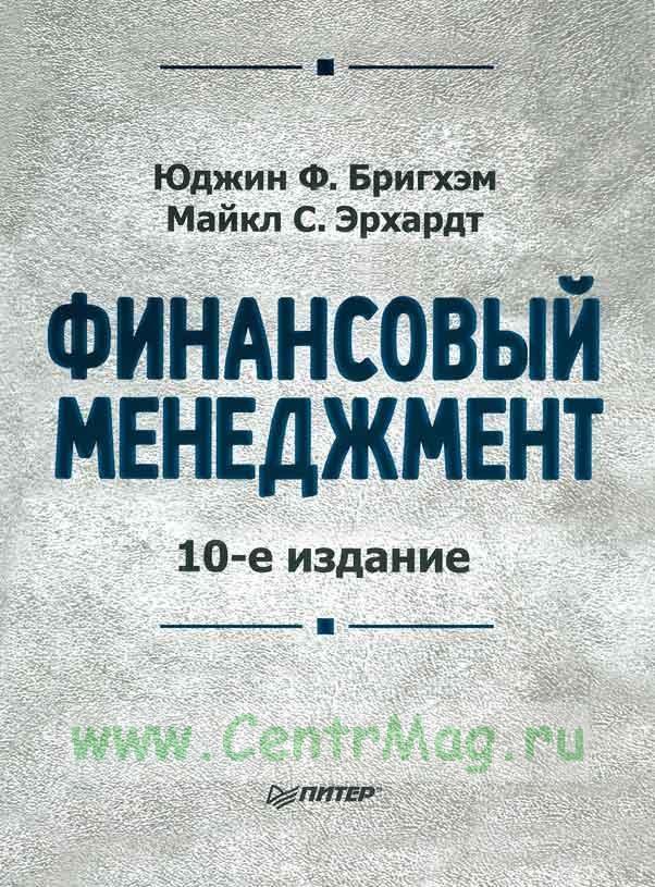 Финансовый менеджмент: пер. с англ.