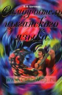 Самоучитель цыганского языка: Русска рома: Севернорусский диалект: Учебное пособие