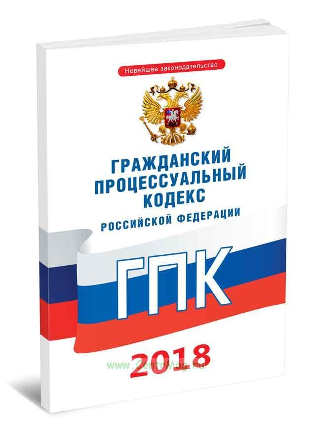 Гражданский процессуальный кодекс РФ 2019 год. Последняя редакция