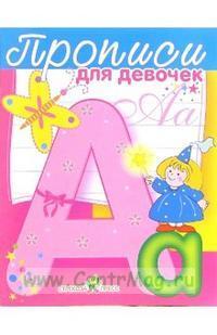 Прописи для девочек (худ. Василевская А.)