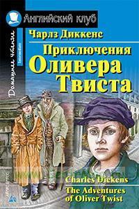 Приключения Оливера Твиста