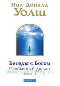 Беседы с Богом (необычный диалог): Книга 1