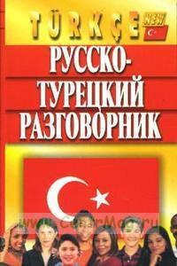 Русско-турецкий разговорник(интегр.)м/о