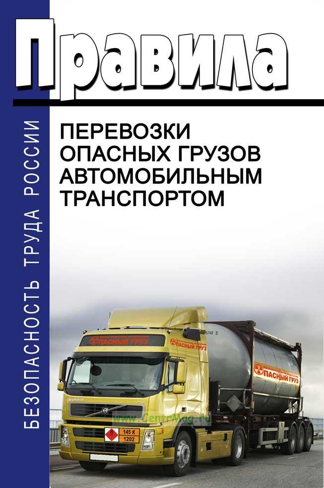 Правила перевозки опасных грузов автомобильным транспортом 2019 год. Последняя редакция