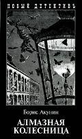 Алмазная колесница: Роман. - (Новый детектив)
