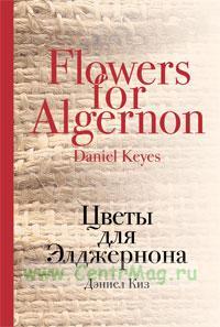 Цветы для Элджерона