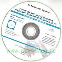 CD Техническое обслуживание и ремонт железнодорожного пути. Электронная версия печатного издания