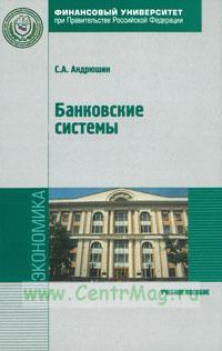 Банковские системы: учебное пособие