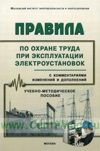 Правила по охране труда при эксплуатации электроустановок с комментариями изменений и дополнений