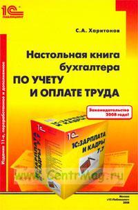 Настольная книга бухгалтера по учету и оплате труда: Практическое пособие. 11 издание