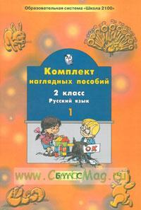 Комплект наглядных пособий. Русский язык 2 класс (в 2-х частях)