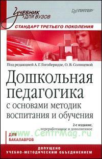 Дошкольная педагогика с основами методик воспитания и обучения: Учебник (2-е изд.)