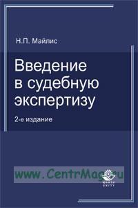 Введение в судебную экспертизу: учебное пособие (2-е издание, переработанное и дополненное)