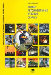 Ремонт автомобильных кузовов: окраска: учебное пособие (2-е издание, стереотипное)