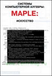 Системы компьютерной алгебры: Maple: Искусство программирования
