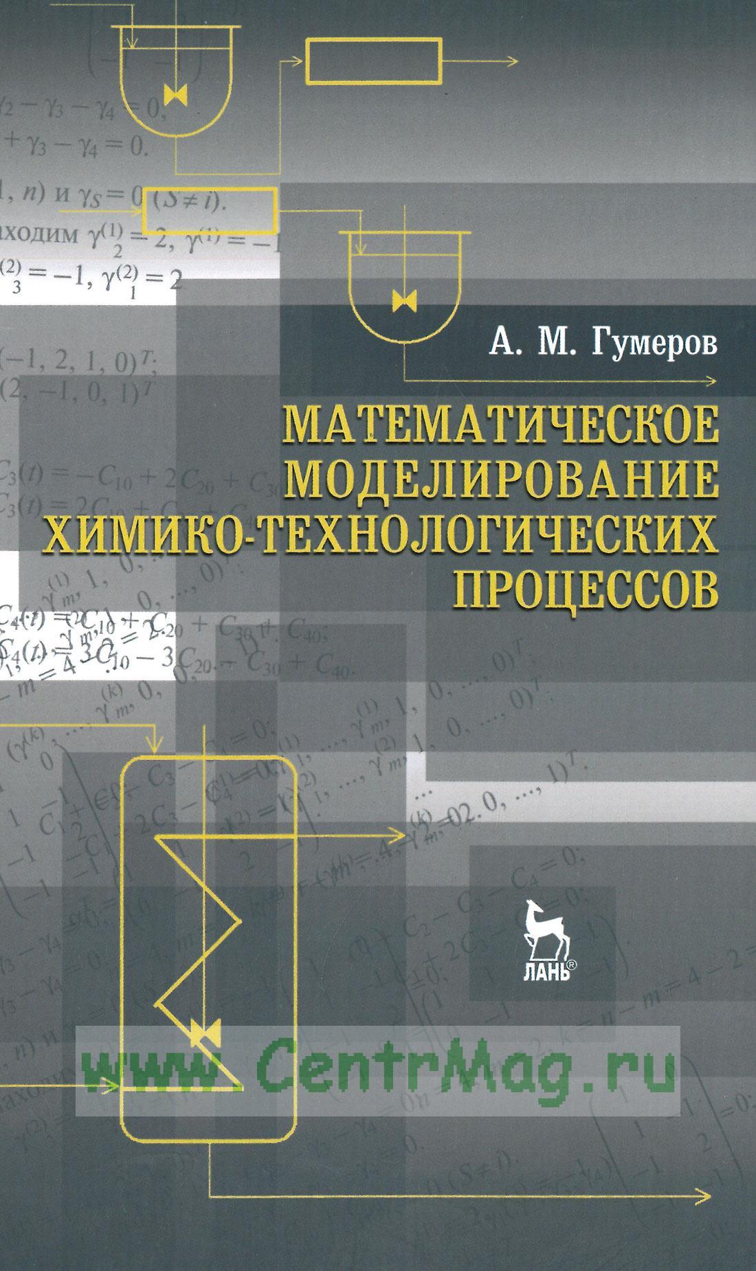 Математическое моделирование химико-технологических процессов: Учебное пособие (2-е изд.)