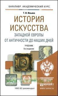 История искусства Западной Европы от Античности до наших дней: учебник (6-е издание, переработанное и дополненное)