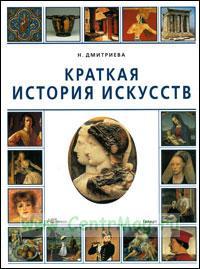 Краткая история искусств