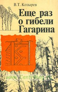 Еще раз о гибели Гагарина
