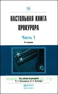 Настольная книга прокурора. В 2-х частях. Часть 1