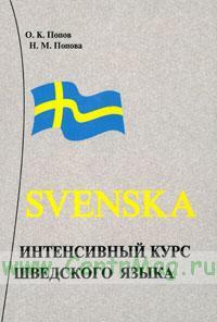 Интенсивный курс шведского языка